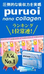 圧倒的な吸収力を実感 puruoi nano collagen