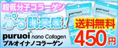 超低分子コラーゲン ぷる肌実感! puruoi nano collagen