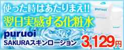 使った時はあたりまえ!! 翌日実感する化粧水 puruoi SAKURA スキンローション