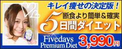 �ǿ�����ñ&�μ� ����֥������å� Fivedays Premium Diet