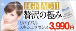 EGF、AC-11贅沢の極み リバイバルスキンエッセンス