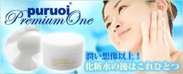 潤い想像以上!化粧水の後はこれひとつ puruoi premium one