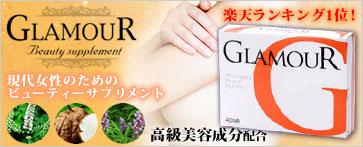 高級美容成分配合 GLAMOUR
