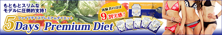 5days premium diet